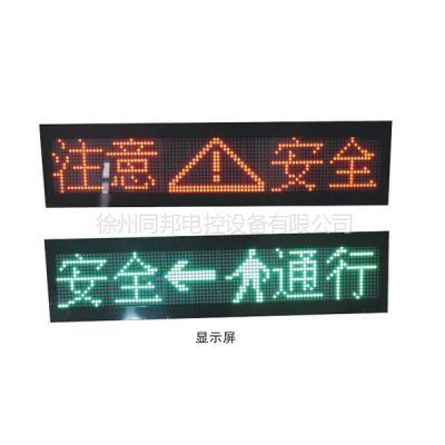 供应防爆矿用LED显示屏