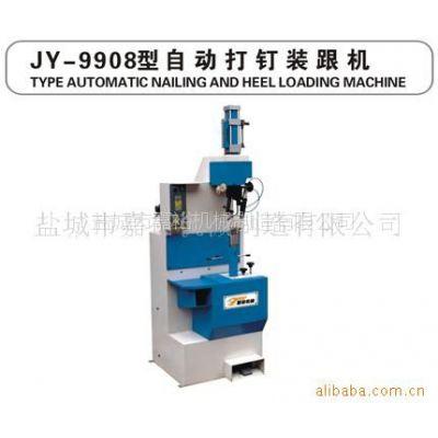 供应厂供优质JY-9908型万用式压底机 钉跟机 质优价廉 厂家直销