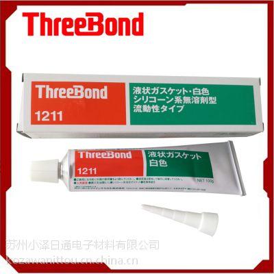 【现货TB1211】苏州小泽供三键1211白色液态垫圈密封胶,硅酮树脂
