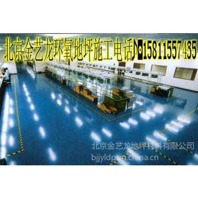 供应北京环氧树脂地坪漆北京车间地面漆地板漆厂家施工