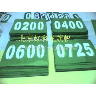 供应绿底白字号码布,绿底白字号码牌,运动员号码布制作批发