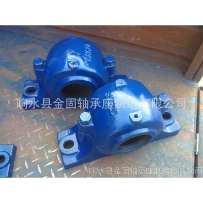 响水轴承座 SN轴承座型号SN520 质量国标的价格优惠的金固厂家