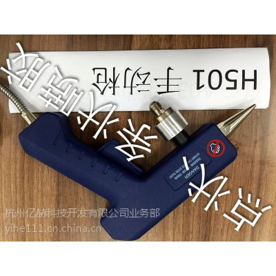 供应杭州亿赫H501台湾进口热熔胶枪,热熔胶机