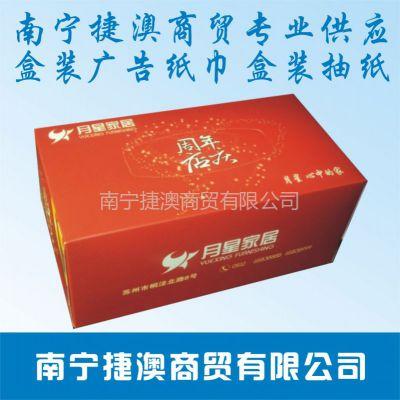 供应家居用品盒装广告纸巾 品牌家居盒装广告抽纸 家居用品盒装手帕纸