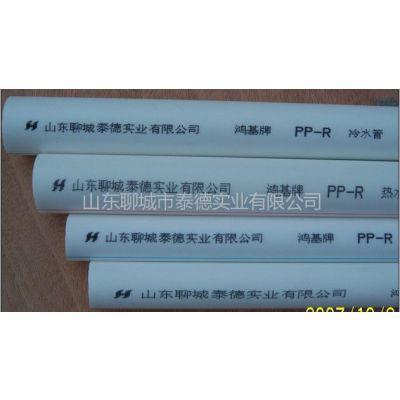 供应北京通州区PPR冷水管价格★PPR热水管价格★泰德PPR管规格报价