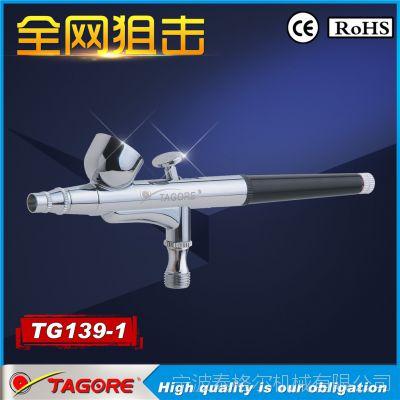 供应喷笔TG139