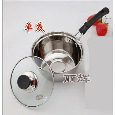 供应批发18CM不锈钢单底奶锅玻璃