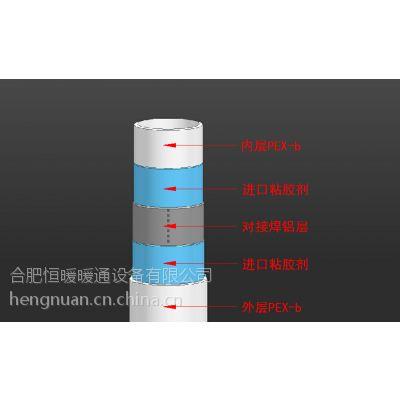 供应inwarm双交联铝塑复合管
