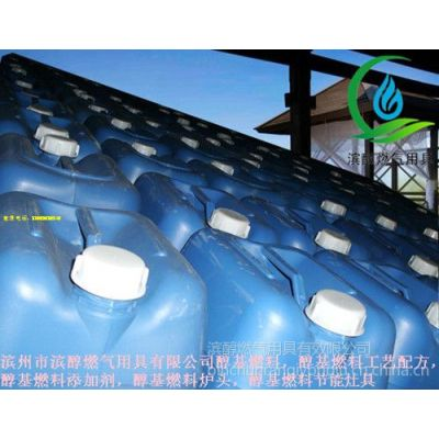 供应厨房专用醇基燃料油添加剂,甲醇基燃料乳化剂,甲醇燃料助燃剂