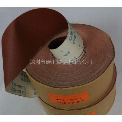 JB-5砂布卷 手撕中软布砂纸砂带 木工高档抛光砂布卷 砂带圈