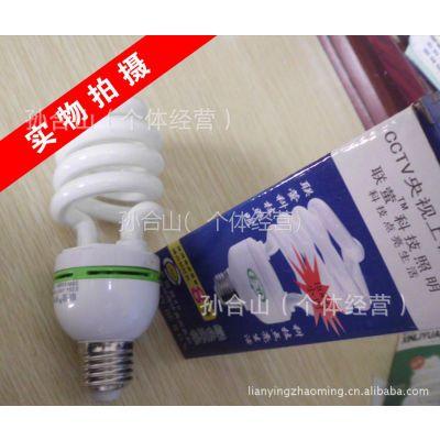 供应中螺旋 联萤 节能灯 科技点亮生活 CCTV上榜品牌
