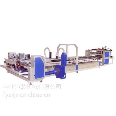 供应粘箱机,全自动粘箱机,印刷机,包装机械,压合式粘箱机,丰业包装机械