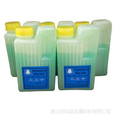 【灿燊金属】不锈钢特殊酸洗剂 立立令酸洗液MQ-500 特殊酸洗剂
