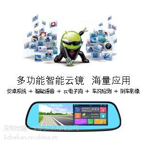 车联专业生产车务通多功能智能3G/4G后视镜
