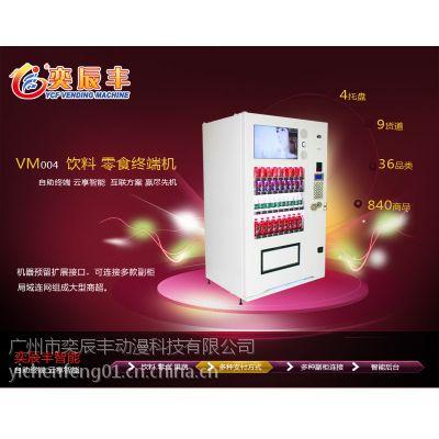 奕辰丰的饮料自动售货机品牌 中国极具影响力的的自动售货机
