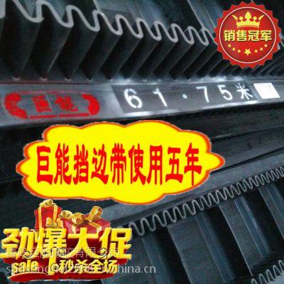 供应山东青岛橡胶输送带-百特集团