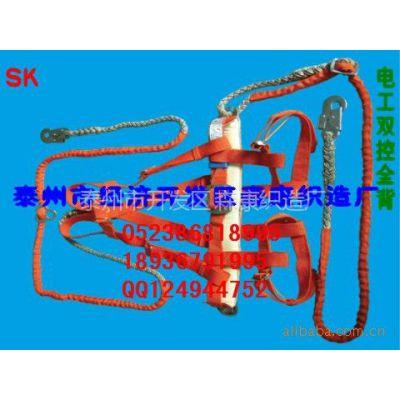 供应厂家直销多款电工双控全背 电力安全带防护用品 预紧式安全带