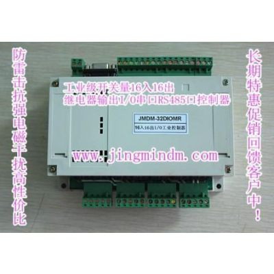 供应JMDM- 16入16出IO控制板32点单片机工业控制器 特价回馈