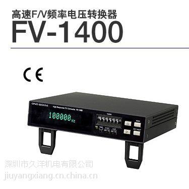 供应FV-1400频率电压变换器