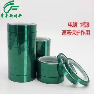东莞【常丰】厂家直销绿胶 耐高温标签贴纸来料可模切