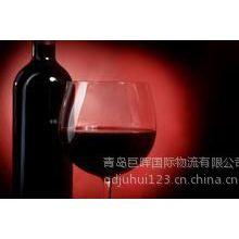 供应法国拉菲堡干红葡萄酒进口专业清关代理