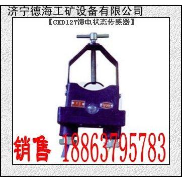 供应GKD127馈电状态传感器,矿用馈电传感器,馈电开关,供应