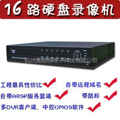供应16路硬盘录像机 硬盘DVR 监控主机 监控DVR  监控硬盘录像机