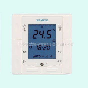 供应西门子房间温控器RDF301系列陕西西安甘肃兰州青海西宁新疆乌鲁木齐价格咨询