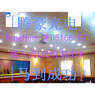 供应GFD5166-GT-33嵌入式LED灯具☆33W■我们现在有一个酒店公寓,面积非