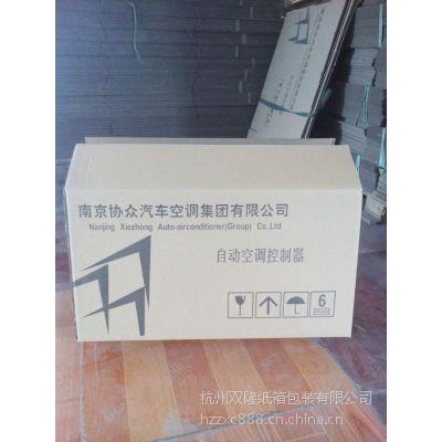 供应杭州纸箱加工厂供应临平、乔司、塘栖、黄湖、良渚、余杭区地区纸箱纸盒