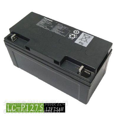 Panasonic沈阳松下 LC-P1275 12V75AH 阀控密闭式铅酸免维护蓄电池
