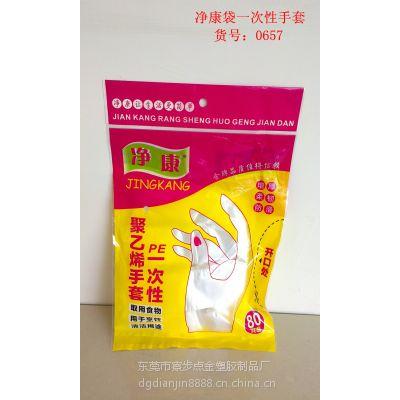 2015年新推净康500装 一次性塑料盒装手套 餐饮美容必备厂家直销
