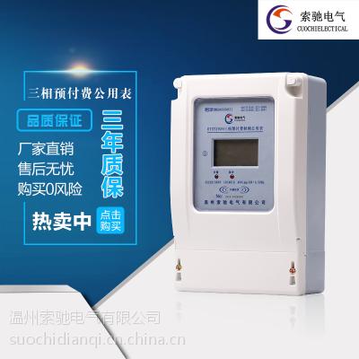 DTSY三相预付费公用表 三相射频感应刷卡灌溉电表 DSSY三相公用表 上海人民电力