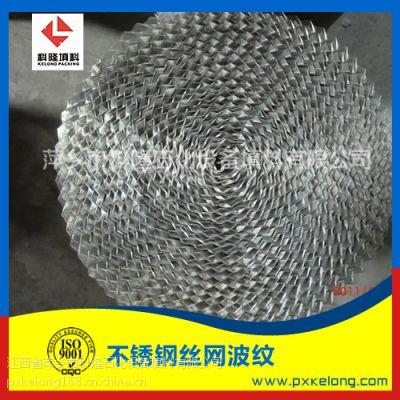 邻、对氯甲苯设备清单CY700金属丝网填料