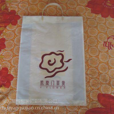 供应呼和浩特塑料包装袋 食品袋 服装袋