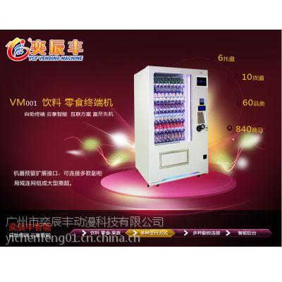 广州奕辰丰YCF-VM001自动售货机 华南贩卖机 饮料自动售货机生产厂家