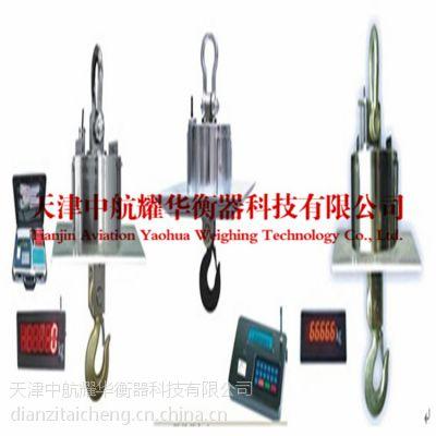 万泰电子吊秤 UP8000B无线型电子吊磅价格