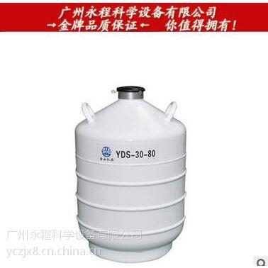 四川亚西 YDS-30-80 干细胞胚胎低温储存罐 畜牧精液贮存液氮罐