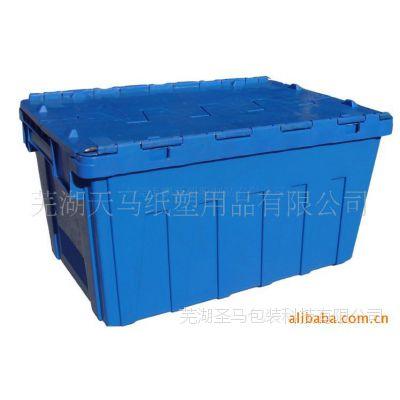 供应塑料周转箱(图)