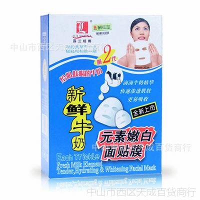 露兰姬娜新鲜牛奶元素嫩白面膜40g*10片 美白保湿补水 A/01605