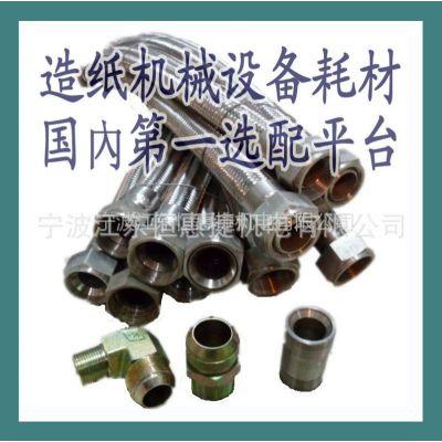 供应造纸设备配件金属软管  京山瓦楞纸板生产线蒸汽不锈钢金属软管