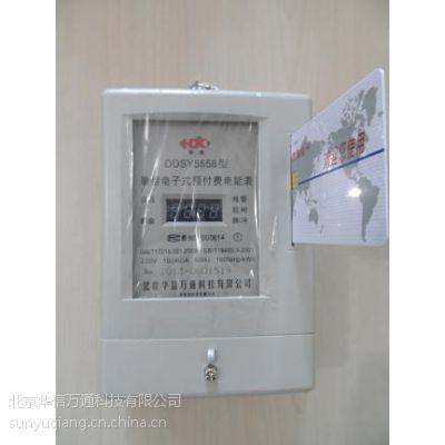 供应插卡电表怎么用/插卡电表的的价格