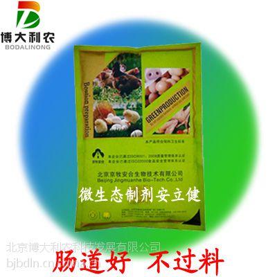 北京博大利农微生态益生菌益生素安立健低价批发厂家直销/改善肠道健康