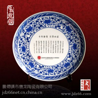 景德镇千火陶瓷单位福利纪念盘