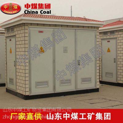 箱式变电站安全可靠,箱式变电站质优价廉,ZHONGMEI