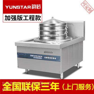 昆明韵芯商用电磁炉 电磁七星蒸包炉 蒸菜蒸馒头炉灶