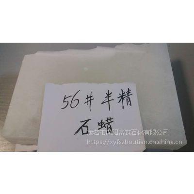出售茂名56号石蜡 优质半精炼56#MTM蜡 周小姐为您提供优质产品服务