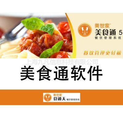 供应美食通餐饮管理/点餐管理/餐饮企业点餐管理/餐饮消费管理系统