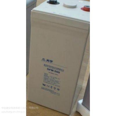 光宇蓄电池GFM系列-GFM-500北京销售中心