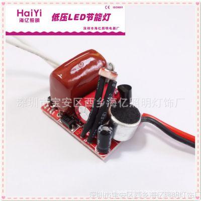 220V3-7W声光控驱动 阻容声控电源 声光控电源高端化驱动